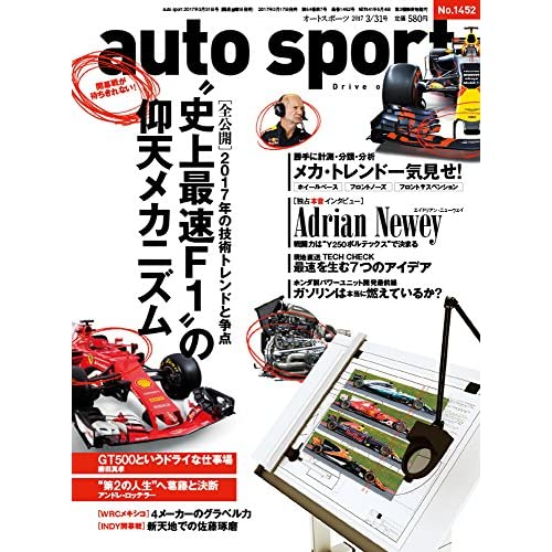 AUTO SPORT 2017年 3/31号 No.1452 (オートスポーツ)