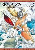 ストラヴァガンツァ-異彩の姫- 5巻 ストラヴァガンツァ異彩の姫 (HARTA COMIX)