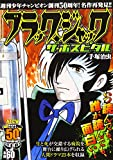 ブラック・ジャック ザ・ホスピタル (AKITA TOP COMICS WIDE)