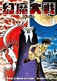 幻魔大戦 Rebirth(4) (少年サンデーコミックススペシャル)