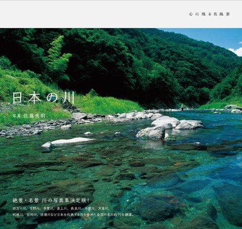 日本の川―心に残る名風景の詳細を見る
