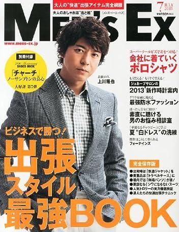 Men's EX(メンズ・イーエックス) 2013年7月号