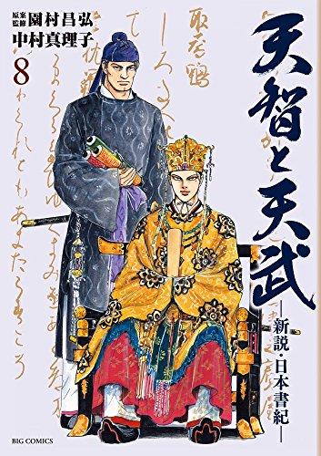 天智と天武-新説・日本書紀- 8 (ビッグコミックス)の詳細を見る