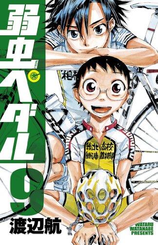 弱虫ペダル 9 (少年チャンピオン・コミックス)の詳細を見る