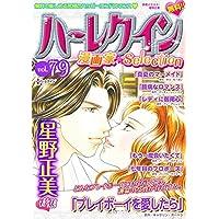 ハーレクイン 漫画家セレクション vol.79 (ハーレクインコミックス)