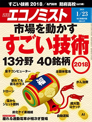 週刊エコノミスト 2018年01月23...