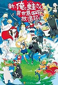 新・俺と蛙さんの異世界放浪記6 (アルファポリス)