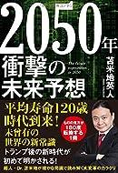 苫米地 英人 (著)新品: ¥ 1,620ポイント:49pt (3%)3点の新品/中古品を見る:¥ 1,500より