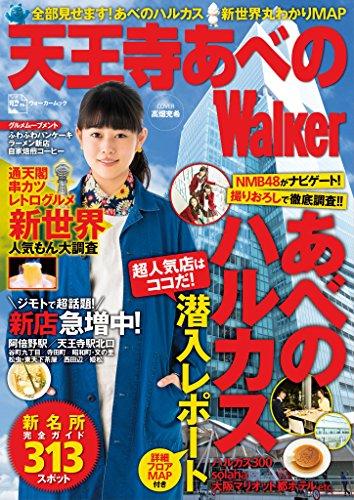 天王寺あべのウォーカー (Walker)