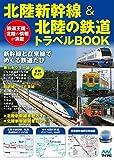 マイナビ出版 なし 北陸新幹線&北陸の鉄道トラベルBOOKの画像