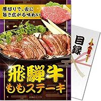 【パネもく! 】飛騨牛ももステーキ(目録・A4パネル付)