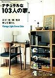 ナチュラルな103人の家: くつろぎ空間を実現した (Gakken Interior Mook) 画像