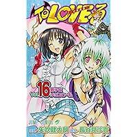 To LOVEる -とらぶる- (16) (ジャンプコミックス)