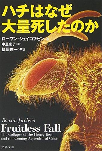 ハチはなぜ大量死したのか (文春文庫)の詳細を見る