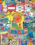 小学一年生 2010年 01月号 [雑誌]