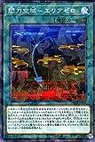 閃刀空域-エリアゼロ パラレル 遊戯王 ダーク・セイヴァーズ dbds-jp039