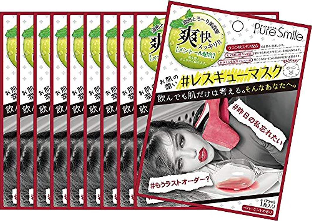 減衰拒絶ステンレスピュアスマイル 『レスキューマスク』【飲みすぎ/ウコンでレスキュー(ペパーミントの香り)メントール配合】10枚セット