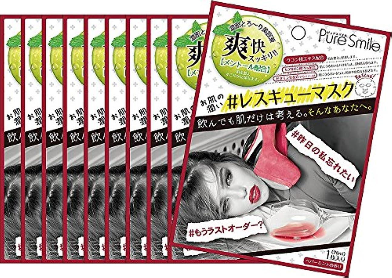 革命的粘性の賢明なピュアスマイル 『レスキューマスク』【飲みすぎ/ウコンでレスキュー(ペパーミントの香り)メントール配合】10枚セット