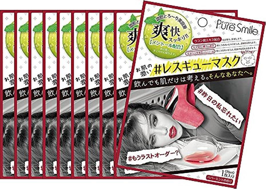 マラウイ拍車平均ピュアスマイル 『レスキューマスク』【飲みすぎ/ウコンでレスキュー(ペパーミントの香り)メントール配合】10枚セット