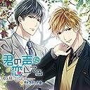 「君の声に恋してる」樹 梢 -ituki Kozue-(CV:テトラポット登)