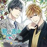 君の声に恋してる 樹&梢 -ituki&Kozue-/テトラポット登