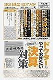 院長のミカタ(2018年02月28日付)2018年03月号[新聞] (月刊)