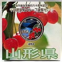 地方自治法施行60周年記念千円銀貨幣プルーフ貨幣セット(山形県)Aセット