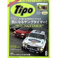 Tipo (ティーポ) 2016年8月号 Vol.326