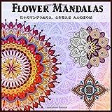 Flower Mandalas 花々のマンダラぬりえ、心を整える (大人の塗り絵): 塗り絵 大人 ストレス解消とリラク…