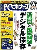 日経 PC (ピーシー) ビギナーズ 2012年 03月号 [雑誌]
