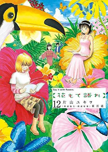 花もて語れ 12 (BIG SPIRITS COMICS SPECIAL)の詳細を見る