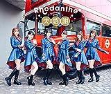 【Amazon.co.jp限定】Graduation Album 「大感謝」 [2CD] (Amazon.co.jp限定特典 : メガジャケ 付)