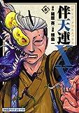 伴天連XX(3)<伴天連XX> (ファミ通クリアコミックス)