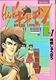 Hey!ギャモン 1 (アクションコミックス)