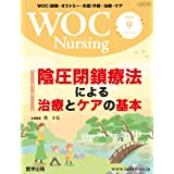 WOC Nursing 2019年9月 Vol.7No.9 特集:陰圧閉鎖療法による治療とケアの基本