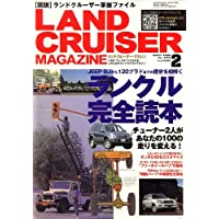 LANDCRUISER MAGAZINE (ランドクルーザー マガジン) 2007年 02月号 [雑誌]