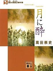 麿の酩酊事件簿 月に酔 (講談社文庫)