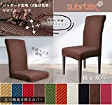 Subrtex 椅子カバー ジャガード生地 ストレッチ素材 フィット式 (2枚, チョコレート 花柄)
