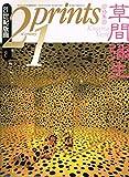 21prints(プリンツ21) 1993年2月号 特集・草間彌生 (21世紀版画)