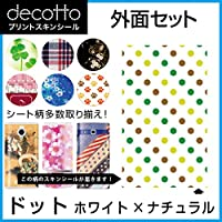 Softbank COLOR LIFE 3 103P 専用 スキンシート 外面セット ドット 【 ホワイト×ナチュラル 】