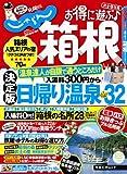 じゃらんMOOKシリーズ じゃらん箱根 2010-2011