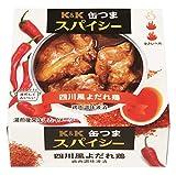 K&K 缶つまスパイシー 四川風よだれ鶏 75g×2個