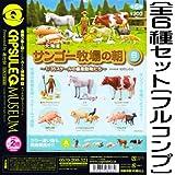 カプセルQミュージアム 北海道 サンゴー牧場の朝 Bカラー 1/35スケールの家畜動物たち 【全6種セット(フルコンプ)【Bカラー】】
