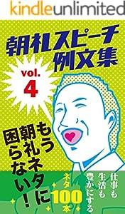 朝礼ネタ 4巻 表紙画像
