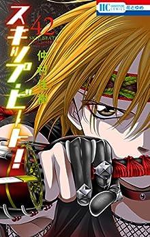 スキップ・ビート! 第01-42巻 [Skip Beat! vol 01-42]