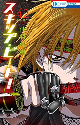 スキップ・ビート! 42 (花とゆめコミックス)