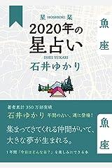 星栞 2020年の星占い 魚座 単行本(ソフトカバー)