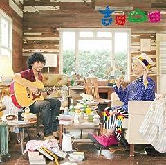 吉田山田「約束のマーチ」の歌詞を収録したCDジャケット画像