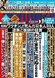 週刊現代 2021年5月22日・29日号 [雑誌]
