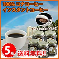 インスタント 100%コナコーヒーマルバディ MALBADI 42.52g×5瓶 ハワイ お土産